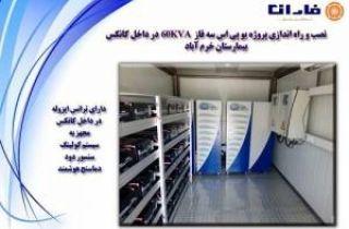پروژه بیمارستانی خرم آباد